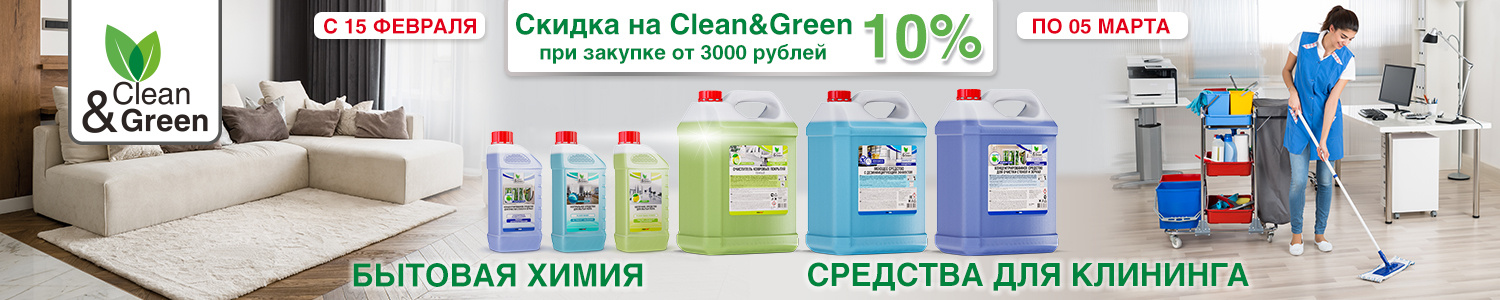 Clean&Green -10%